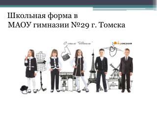Школьная форма в  МАОУ гимназии №29 г. Томска