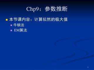 Chp9 :参数推断