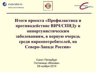 Санкт-Петербург Гостиница «Москва» 29 ноября 2010
