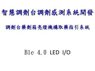 Ble  4.0  LED  I/O
