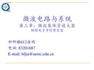科研楼 612 房间 电话 : 83201687 E-mail: bfjia@uestc