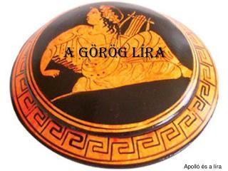 A görög líra