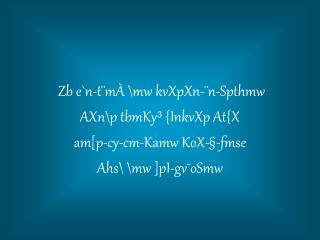 Zb e`n-t¨mÀ \mw kvXpXn-¨n-Spthmw AXn\p tbmKy³ {InkvXp At{X am[p-cy-cm-Kamw KoX-§-fmse