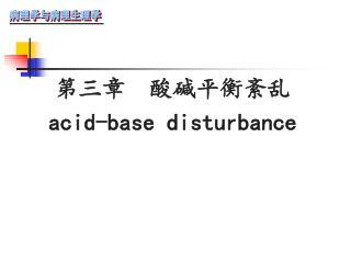 第三章  酸碱平衡紊乱 acid-base disturbance