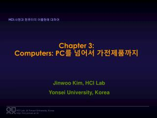 Chapter 3: Computers: PC 를 넘어서 가전제품까지