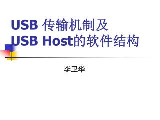 USB  传输机制及 USB Host 的软件结构