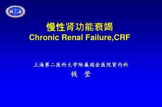 慢性肾功能衰竭 Chronic Renal Failure,CRF