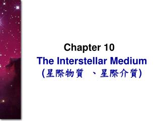 The Interstellar Medium ( 星際物質 、星際介質 )