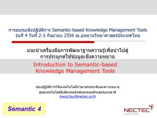 Introduction to Semantic-based Knowledge Management Tools