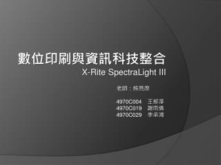 數位印刷與資訊科技整合 X-Rite  SpectraLight  III