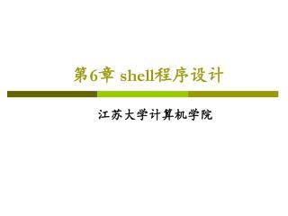 第 6 章  shell 程序设计