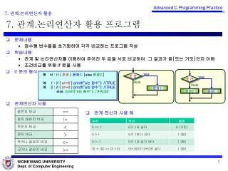 7.  관계 . 논리연산자 활용 프로그램
