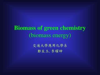 Biomass of green chemistry (biomass energy)