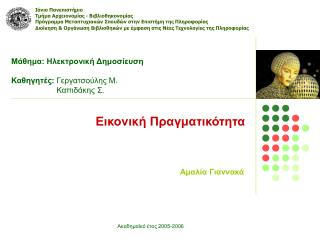 Μάθημα: Ηλεκτρονική Δημοσίευση Καθηγητές:  Γεργατσούλης Μ.             Καπιδάκης Σ.