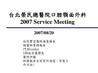 台北榮民總醫院口腔顎面外科  2007 Service Meeting