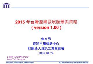 2015 年 台灣產業發展願景與策略  ( version 1.00 )