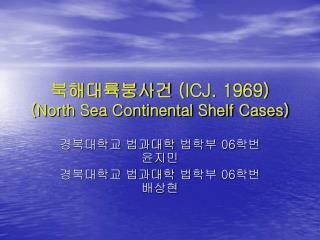 북해대륙붕사건  (ICJ. 1969) (North Sea Continental Shelf Cases)