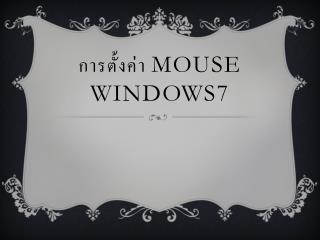การตั้งค่า  mouse windows7