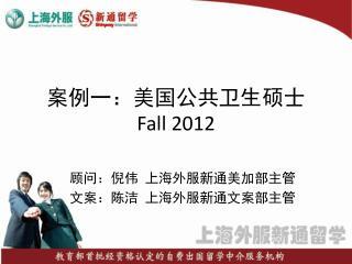 案例一:美国公共卫生硕士 Fall 2012