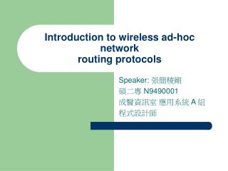 Introduction to wireless ad-hoc network routing protocols