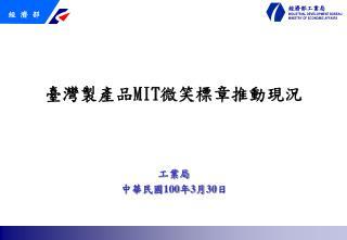 工業局 中華民國 100 年 3 月 30 日