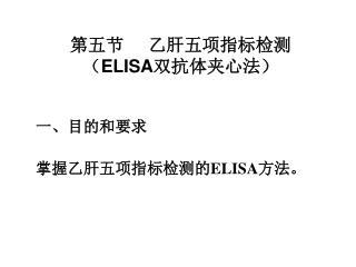 第五节      乙肝五项指标检测 (ELISA双抗体夹心法)
