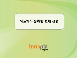 이노피아  온라인 교재 설명