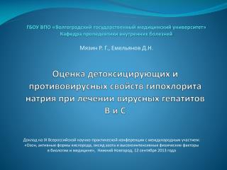 Доклад на  IX  Всероссийской научно-практической конференции с международным участием :