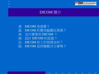 DICOM  簡介