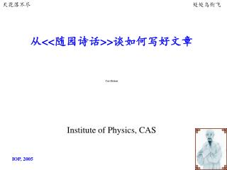 从 << 随园诗话 >> 谈如何写好文章 Cao Zexian Institute of Physics, CAS