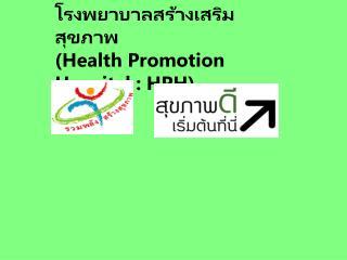 โรงพยาบาลสร้างเสริมสุขภาพ  ( Health Promotion Hospital : HPH )