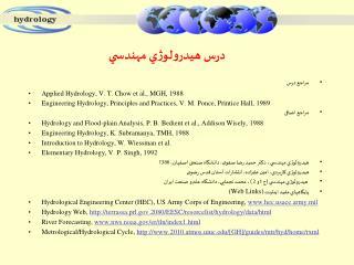 مراجع درس Applied Hydrology, V. T. Chow et al., MGH, 1988