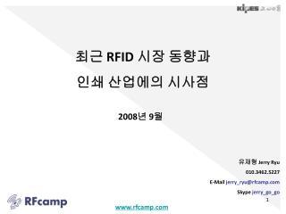 최근  RFID  시장 동향과  인쇄 산업에의 시사점