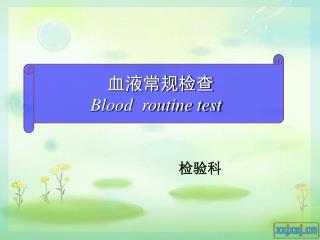 血液常规检查 Blood  routine test