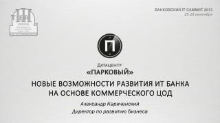 НОВЫЕ Возможности Развития ИТ Банка  НА ОСНОВЕ КОММЕРЧЕСКОГО ЦОД