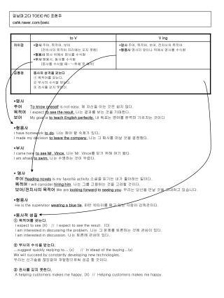 강남파고다  TOEIC RC  조현주 caf é .naver/joeic