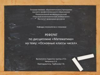 Государственное  образовательное учреждение высшего профессионального образования