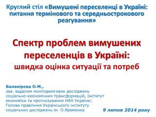 Спектр проблем вимушених переселенців в Україні:  швидка оцінка ситуації та потреб