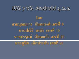 IOS 7 VS  Android 4.2.2