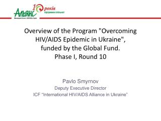 "Pavlo Smyrnov Deputy Executive Director ICF ""International HIV/AIDS Alliance in Ukraine"""