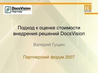Подход к оценке стоимости внедрения решений  DocsVision
