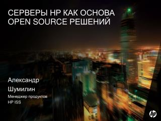 Серверы HP как основа  open source решений