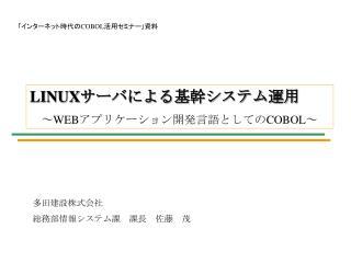 LINUX サーバによる基幹システム運用  ~ WEB アプリケーション開発言語としての COBOL ~