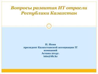 Вопросы развития ИТ отрасли Республики Казахстан