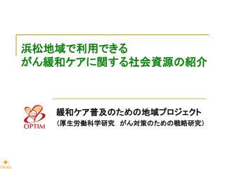 浜松地域で利用できる がん緩和ケアに関する社会資源の紹介