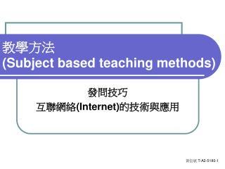 教學方法 (Subject based teaching methods)