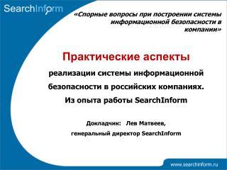 «Спорные вопросы при построении системы информационной безопасности в компании»