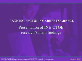 BANKING SECTOR'S CADRES IN GREECE