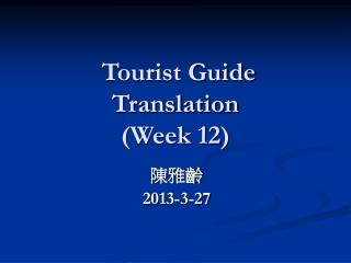 Tourist Guide  Translation  (Week 12)