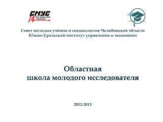 Совет молодых учёных и специалистов Челябинской области